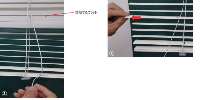ニチベイ nichibei スラット交換 交換スラット位置まで昇降コードを引き抜く スラットを引き抜く