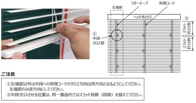 ニチベイ nichibei スラット交換 新しいスラットを差し込む 昇降コードを通し戻す