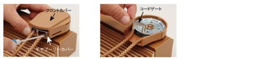 タチカワブラインド フォレティア フォレティアエコ アフタービート 操作コード交換方法 フロントカバーを外す コードゲートを外す