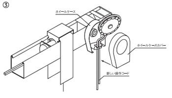 ニチベイ 木製ブラインド 操作コードの交換方法 ボルトを締め直しカバーを付け直す