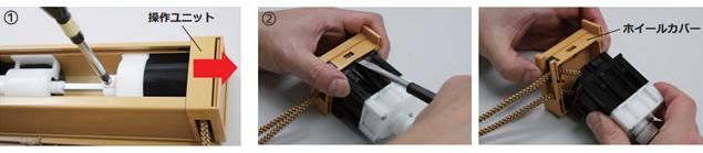 ニチベイ 木製ブラインド 操作コードの交換方法 操作ユニットを引き抜く ホイールカバーを外す