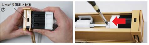 ニチベイ 木製ブラインド 操作コードの交換方法 ホイールカバーを操作ユニットに取付け 操作ユニットをヘッドボックスに戻す