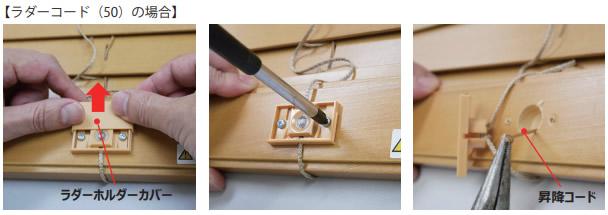 ニチベイ 木製ブラインド 昇降コード交換方法 ラダーホルダーカバーを外す コードの結び目を解く クレール50の場合