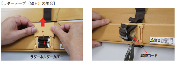 ニチベイ 木製ブラインド 昇降コード交換方法 ラダーホルダーカバーを外す コードの結び目を解く クレール50Fの場合