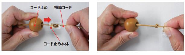 ニチベイ 木製ブラインド 昇降コード交換方法 コード止めからコード止め本体を外す
