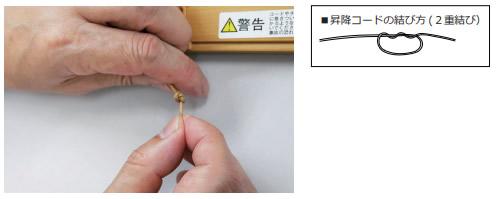ニチベイ 木製ブラインド 昇降コード交換方法 新しいコードを結んでボトムレールにセット
