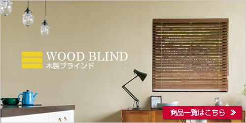 ウッドブラインド 木製ブラインド 商品一覧 購入ページへ