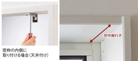 木製ブラインド ウッドブラインド 購入を後悔しない 天井付け 窓枠奥行きを確認する