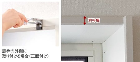 木製ブラインド ウッドブラインド 購入を後悔しない 正面付け 窓枠幅を確認する