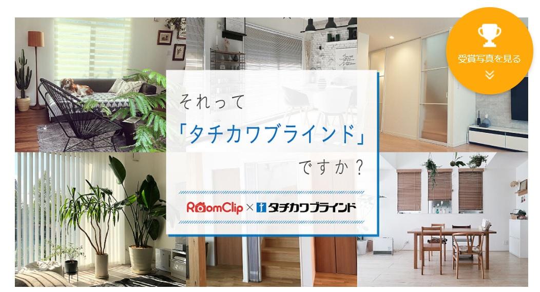 タチカワブラインド RoomClip