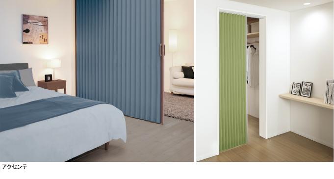 アコーデオンカーテン タチカワブラインド リニューアル アクセンテ 部屋の雰囲気をガラッと変える