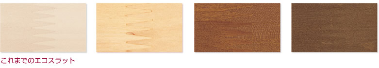 タチカワブラインド 木製ブラインド ウッドブラインド 従来のスラットは全4色 ジョイント部分が目立ちやすい