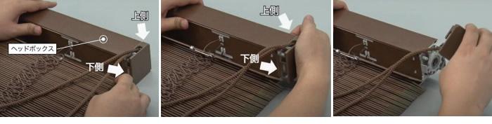 TOSO 木製ブラインド ベネウッド 操作コード交換方法 プーリーカバーを外す