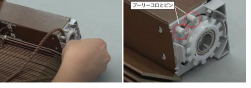 TOSO 木製ブラインド ベネウッド 操作コード交換方法 ギヤから操作コードを外す