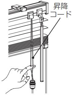 ブラインド降りない 対処法 コードが絡んでいる タチカワブラインド ポール式 シルキー