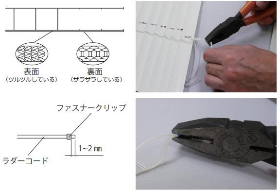 ニチベイ アルミブラインド セレーノシリーズ 丈詰め ラダーコードを揃える ファスナークリップを付ける