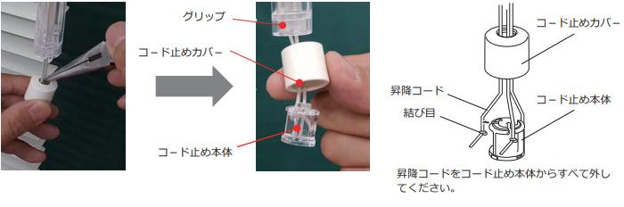 ニチベイ アルミブラインド ワンポール式 操作ポール交換方法 セレーノ ユニーク コード止め本体を取り出す コード止め本体の昇降コードを全て外す