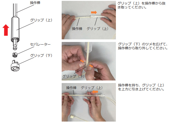 ニチベイ アルミブラインド ワンポール式 操作ポール交換方法 セレーノ ユニーク グリップ下を取り外す グリップ上を操作ポールから抜き取る