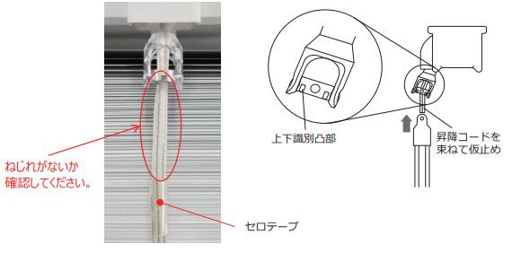 ニチベイ アルミブラインド ワンポール式 操作ポール交換方法 セレーノ ユニーク 新しい操作ポールに昇降コードを通す 操作ポールをチルターに取り付ける