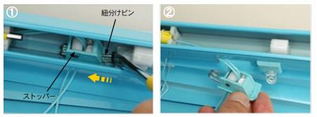 タチカワブラインド アルミブラインド ポール式 ストッパー交換方法 紐分けピンを差し込む ストッパーを外す