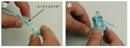 タチカワブラインド アルミブラインド ポール式 ストッパー交換方法 昇降コード結び目をほどき、ストッパーからコードを抜く 新しいストッパーにコードを通す