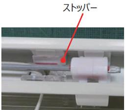 ニチベイ アルミブラインド セレーノオアシス セレーノフィット ユニーク ストッパー交換方法 ストッパー位置