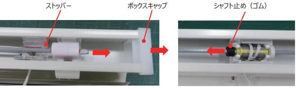 ニチベイ アルミブラインド セレーノオアシス セレーノフィット ユニーク ストッパー交換方法 シャフトを抜く
