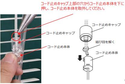 ニチベイ アルミブラインド セレーノオアシス セレーノフィット ユニーク ストッパー交換方法 コード止め本体を外す 昇降コードを抜く
