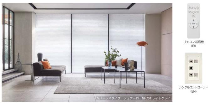 調光ロールスクリーン ニチベイ ハナリ モデルチェンジ サイレント電動式が追加