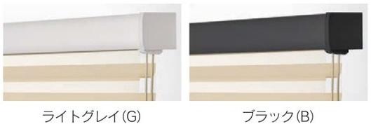 調光ロールスクリーン ニチベイ ハナリ モデルチェンジ カバータイプ カバー色追加