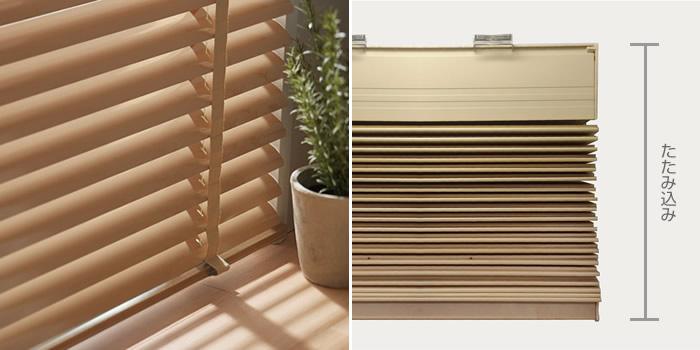 タチカワブラインド 木製ブラインド フォレティア たたみ込み