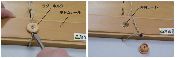 ウッドブラインド クレール ニチベイ 丈詰め方法 ループコード式 ラダーホルダーを外す