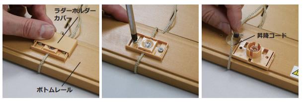 ウッドブラインド クレール ニチベイ 丈詰め方法 ラダーコード コード式 ラダーホルダーを外す