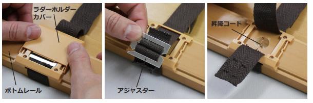 ウッドブラインド クレール ニチベイ 丈詰め方法 ラダーテープ ループコード式・コード式 アジャスターをラダーテープから外す