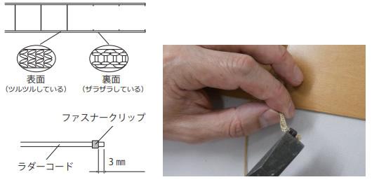 ウッドブラインド クレール ニチベイ 丈詰め方法 切断端部を揃え、ファスナークリップを付ける