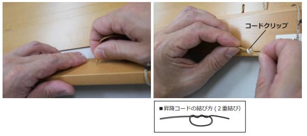 ウッドブラインド クレール ニチベイ 丈詰め方法 昇降コードをボトムレール、コードクリップに通す