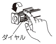 タチカワブラインド ノンビスタイプ 外し方 ダイヤルを回す