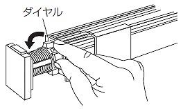トーソー テンションタイプ 外し方 ダイヤル回す