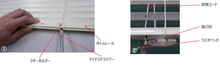 ニチベイ アルミブラインド セレーノ 昇降コード 交換方法 ラダーホルダー外す 昇降コード結び目を解く