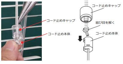 ニチベイ アルミブラインド セレーノ 昇降コード 交換方法 ポール式 コード止め本体を出す 昇降コードの結び目解く