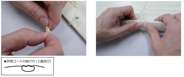 ニチベイ アルミブラインド セレーノ 昇降コード 交換方法 昇降コードをボトムレールにセット コード端部を二重結び ラダーテープホルダーを固定