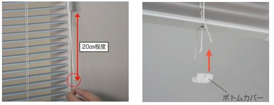 トーソー TOSO 昇降コード 交換方法 ベネアル 入れ替えたら、20cm程長く伸ばしてカット ボトムレール側昇降コード先端を結び、ボトムカバーを戻す