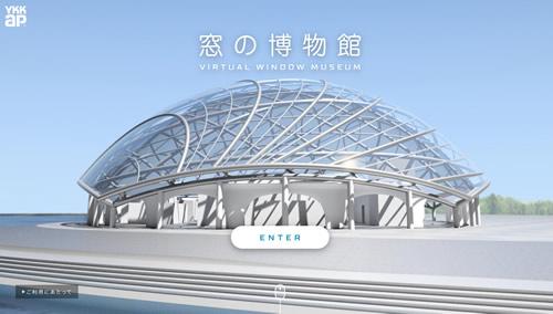 YKKap アルミ建材メーカー 窓の博物館 webコンテンツ