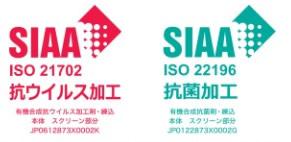 SIAAマーク 抗ウイルス加工 抗菌加工 品質・安全性を保障