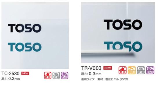 トーソー TOSO ロールスクリーン ビニールカーテン SIAAマーク取得 防炎性能有 飛沫防止対策 室内の間仕切り