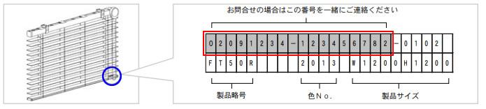 ウッドブラインド フォレティア 昇降コード 交換方法 ポール式 コード式 メンテナンスシール位置