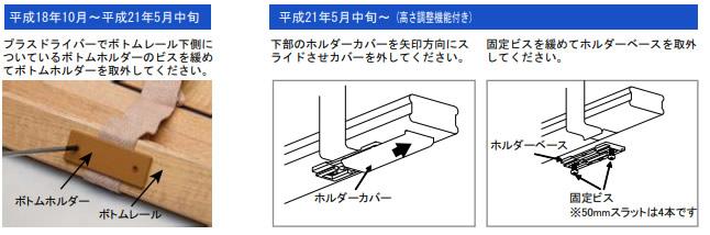 ウッドブラインド フォレティア 昇降コード 交換方法 ポール式 コード式 ラダーテープ仕様 ボトムホルダーを取外す