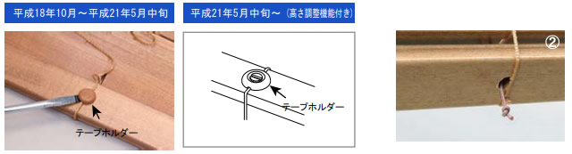 ウッドブラインド フォレティア 昇降コード 交換方法 ポール式 コード式 ラダーコード仕様 テープホルダーを取外す