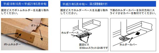 ウッドブラインド フォレティア 昇降コード 交換方法 ポール式 コード式 ラダーテープ仕様