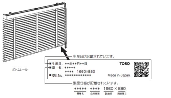 ウッドブラインド 木製 TOSO ベネウッド ギヤボックス 交換方法 メンテナンスシール位置